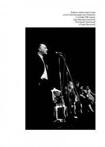 Časopis Polja broj 492