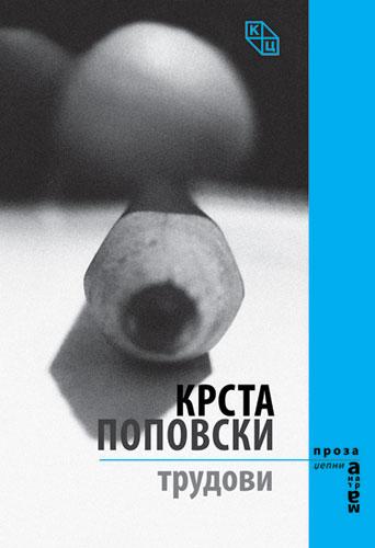 Krsta Popovski - trudovi