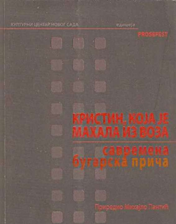 kristin-koja-je-mahala-iz-voza-1741998-1458593
